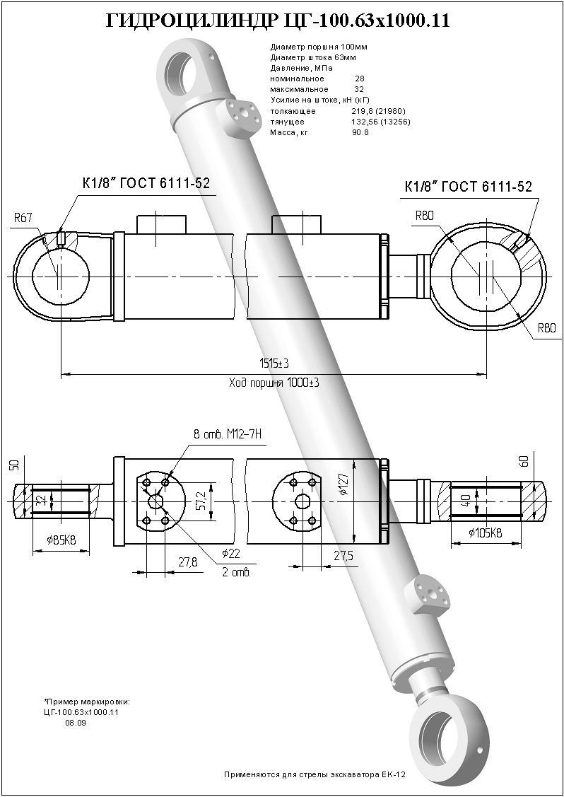 гидроцилиндр стрелы ЕК-12