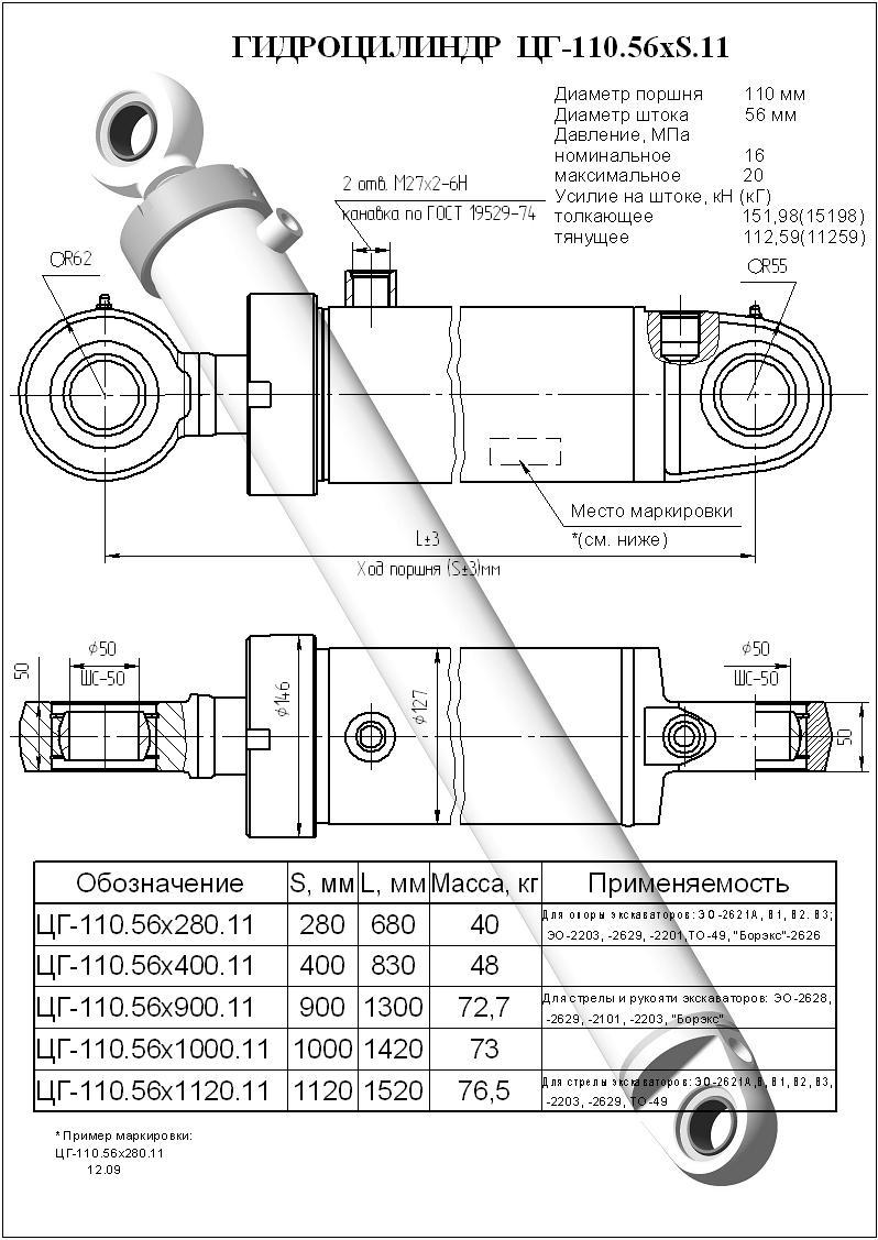 гидроцилиндр стрелы ЭО-2621, ЭО-2626