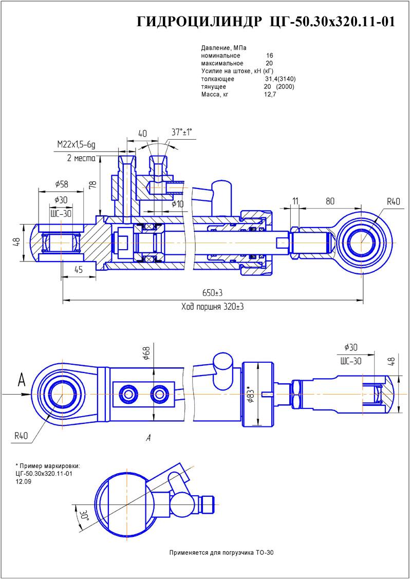 гидроцилиндр рулевого управления ТО-30, ПК-22, ПК-27