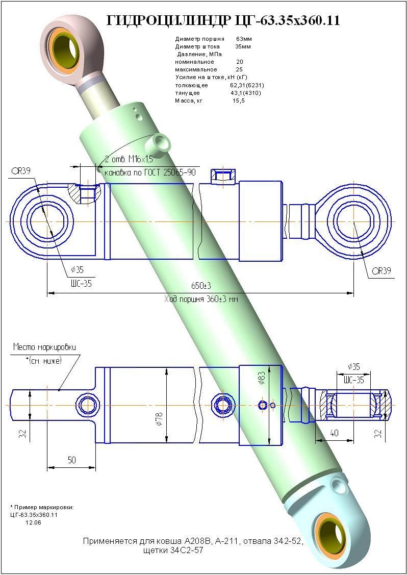 гидроцилиндр подъема щетки, ковша, отвала А-208В, А-211, А-342С